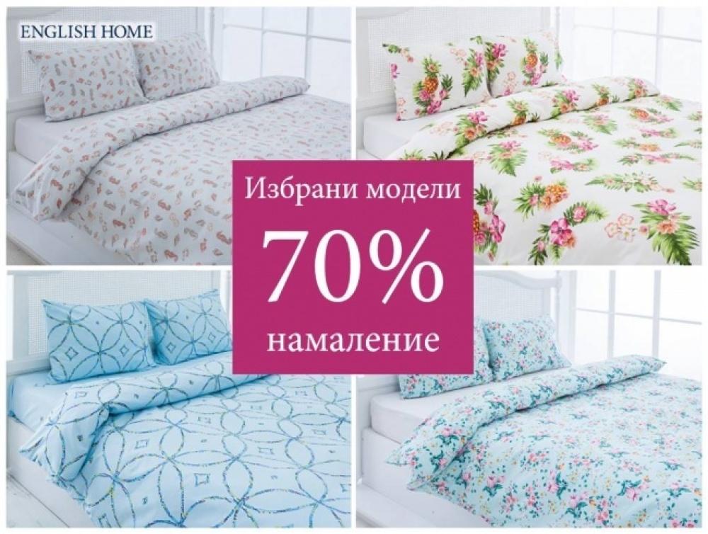 Снимка:  До -70% в English home