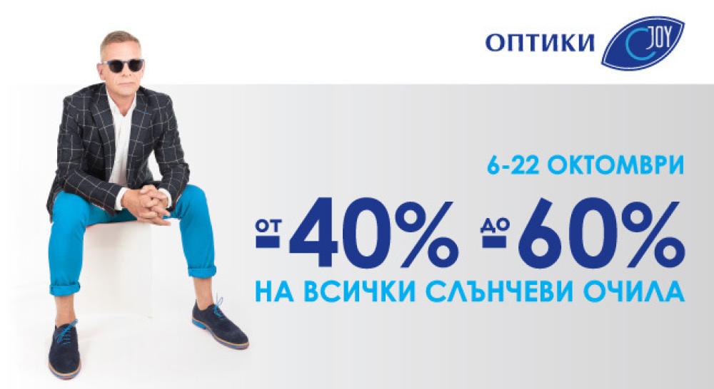 Снимка: От -40% до -60% за всички слънчеви очила