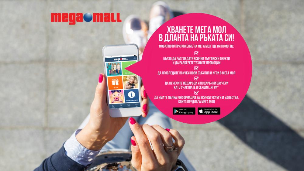 Снимка: Хванете Мега Мол в дланта на ръката си! Изтеглете новото ни мобилно приложение!