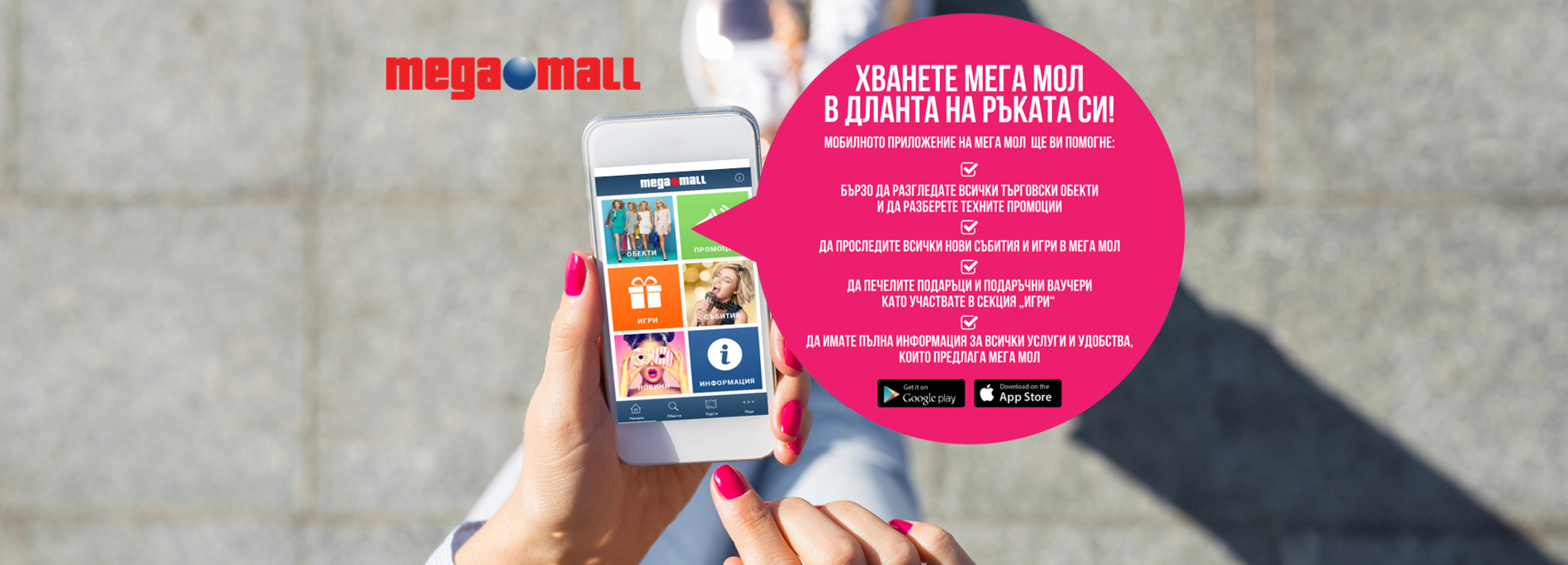 Снимка: Mega Mall new App