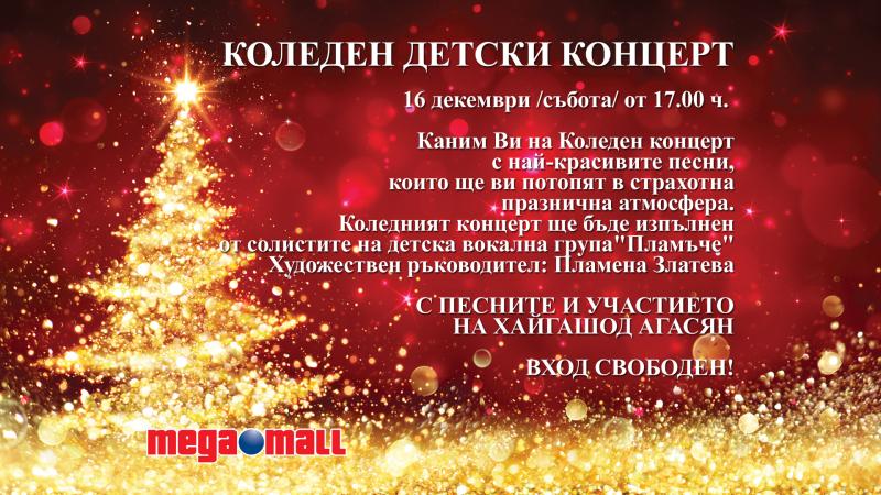 Снимка: КОЛЕДЕН ДЕТСКИ КОНЦЕРТ