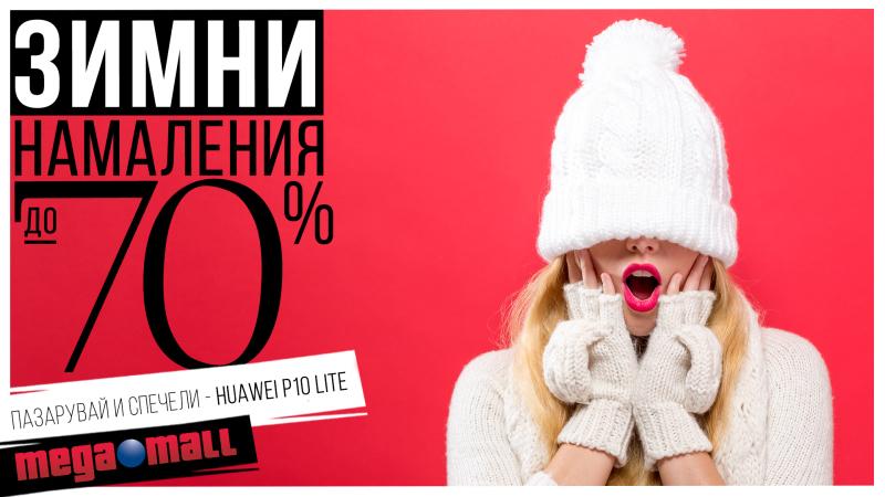 Снимка: Зимни намаления до - 70 % в Мега Мол. Пазарувай и спечели!