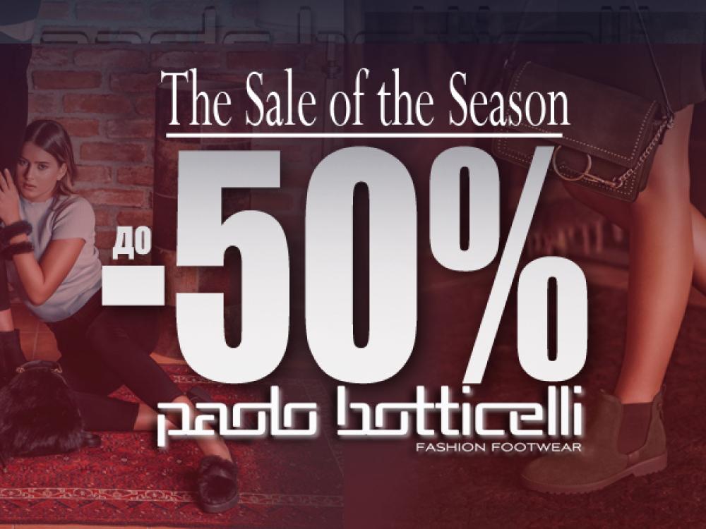 Снимка: Paolo Botticelli със зимно намаление  до - 50 %