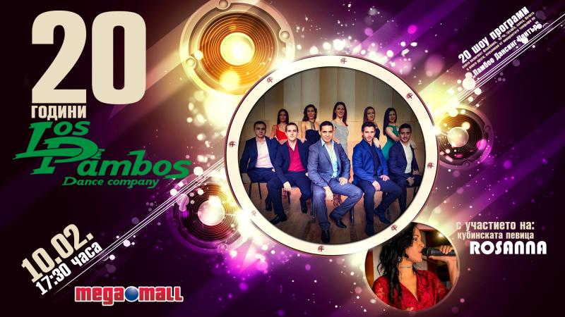 Снимка: 20 години Los Pambos - танцуваме и празнуваме в Мега Мол!