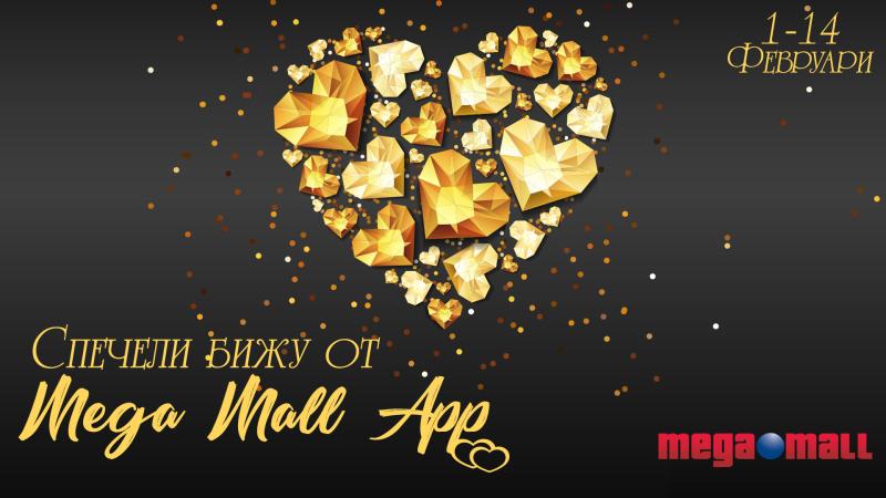 Снимка: Спечели БИЖУ с Mega Mall App
