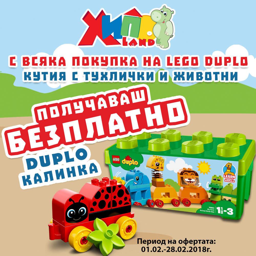 Снимка: Калинката на Lego Duplo те очаква!