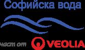 Снимка: Софийска вода – Център за обслужване на клиенти