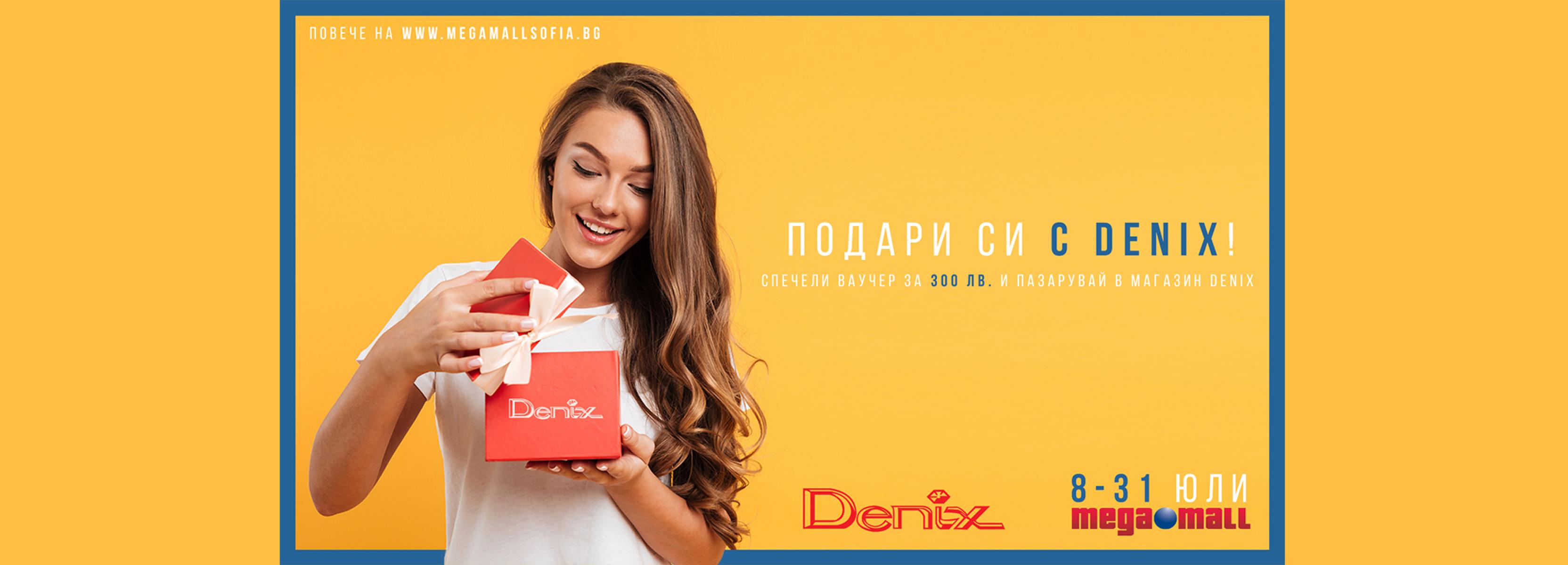 Снимка: DENIX gift