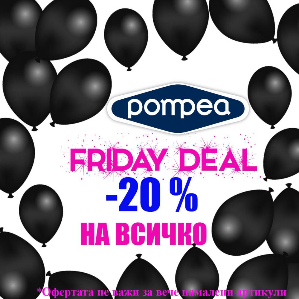 Снимка: Само на 24 ноември /петък/ - 20 % на всички артикули в магазина, които се предлагат на редовна цена