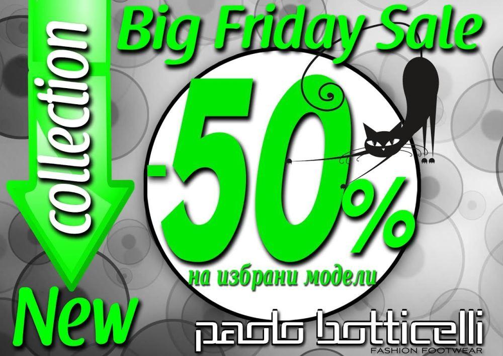 Снимка: Само на 24 ноември /петък/ -50% на избрани модели от Нова Колекция