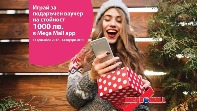 Снимка: Играй за подаръчен ваучер на стойност 1000 лeва с Mega Mall App