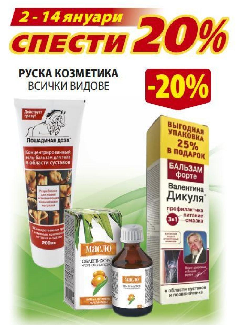 Снимка: Руска козметика от Berezka с намаление от - 20 %