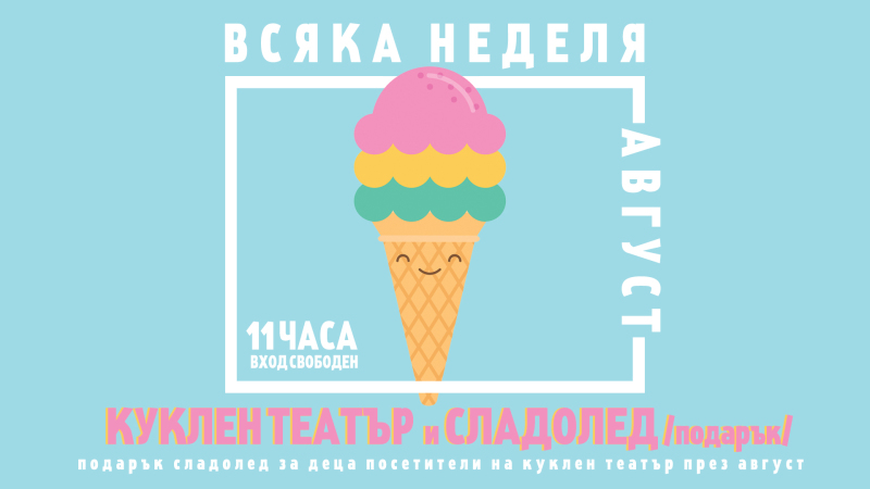 Снимка: Куклен театър с подарък сладолед