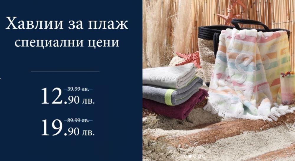 Снимка: English home със страхотни летни оферти за теб!