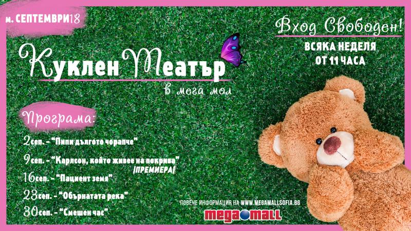 Снимка: Куклен театър през Септември + томбола за голям и пухкав мечок