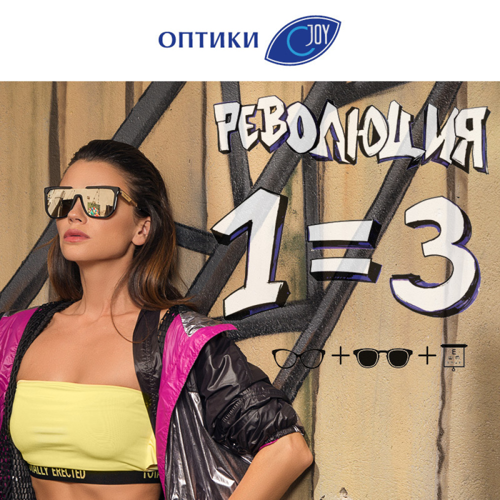 Снимка: Революционна оферта в оптики Joy Optics – плащаш 1, взимаш 3!