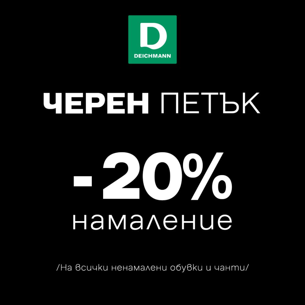 Снимка: Deichmann с -20% намаление на всички ненамалени обувки и чанти!