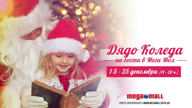 Снимка: Дядо Коледа в Мега Мол!