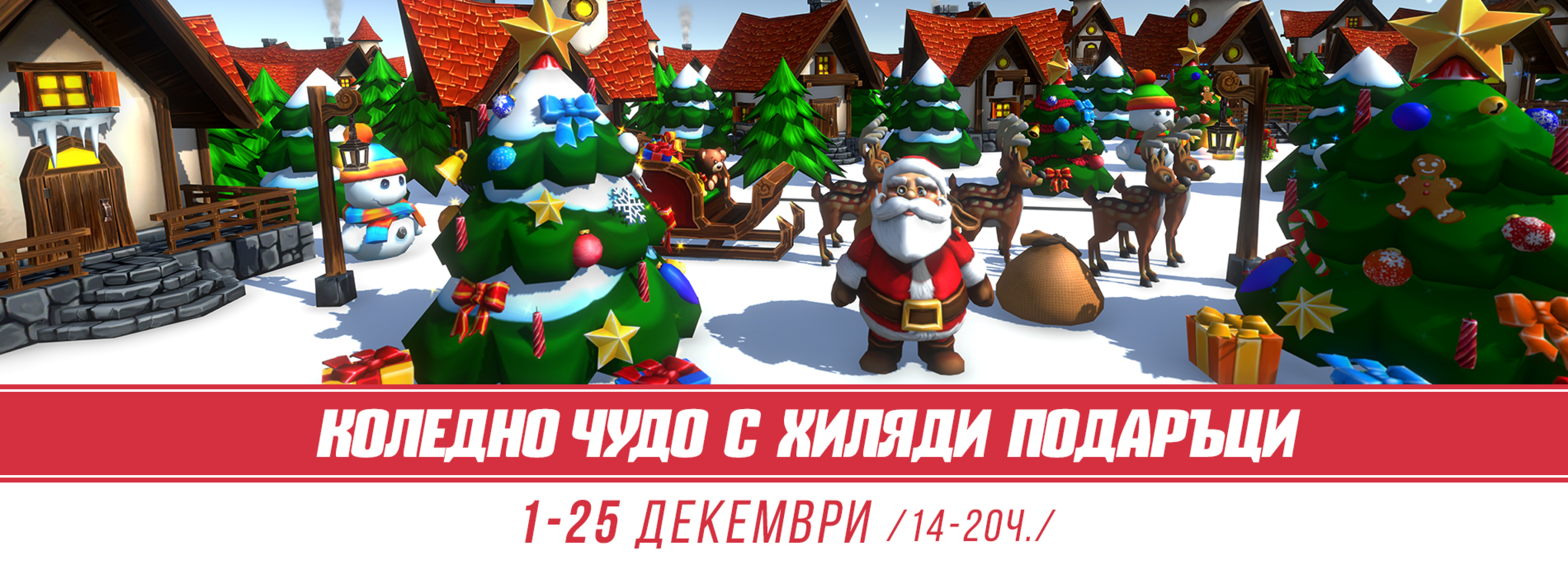 Снимка: Virtual game