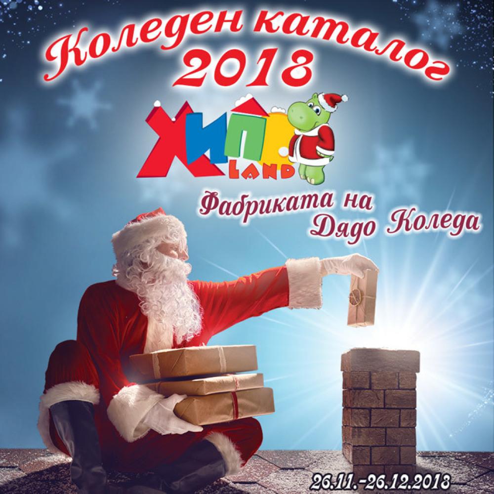 Снимка: Фабриката на Дядо Коледа работи с пълна сила!