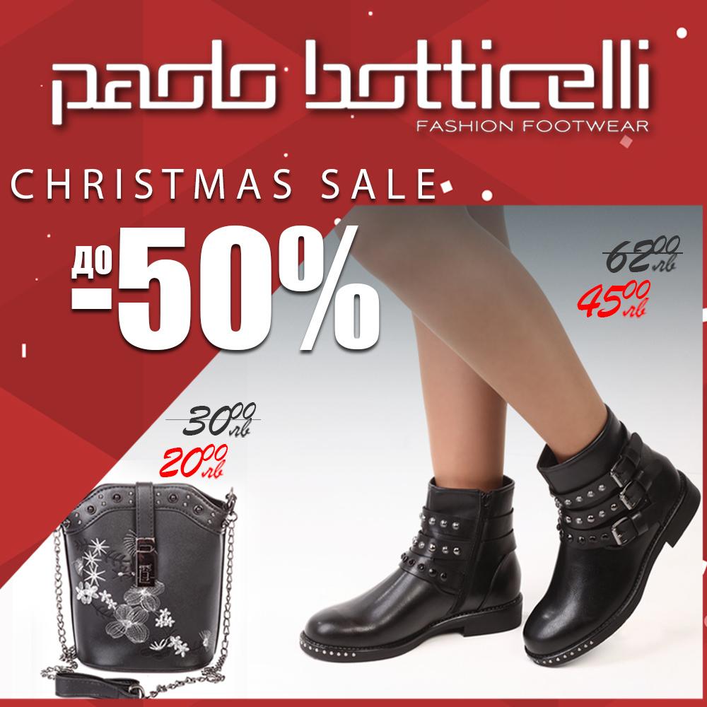 Снимка: Коледно намаление в Paolo Botticeli