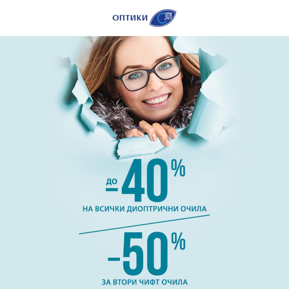 Снимка: Ела и купи диоптрични очила с отстъпка до -40% от Joy Optics. А всеки закупен втори чифт очила е с -50%.
