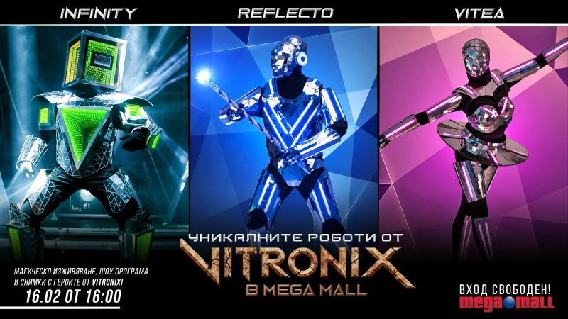 Снимка: Уникалните роботи от Витроникс в Мега Мол