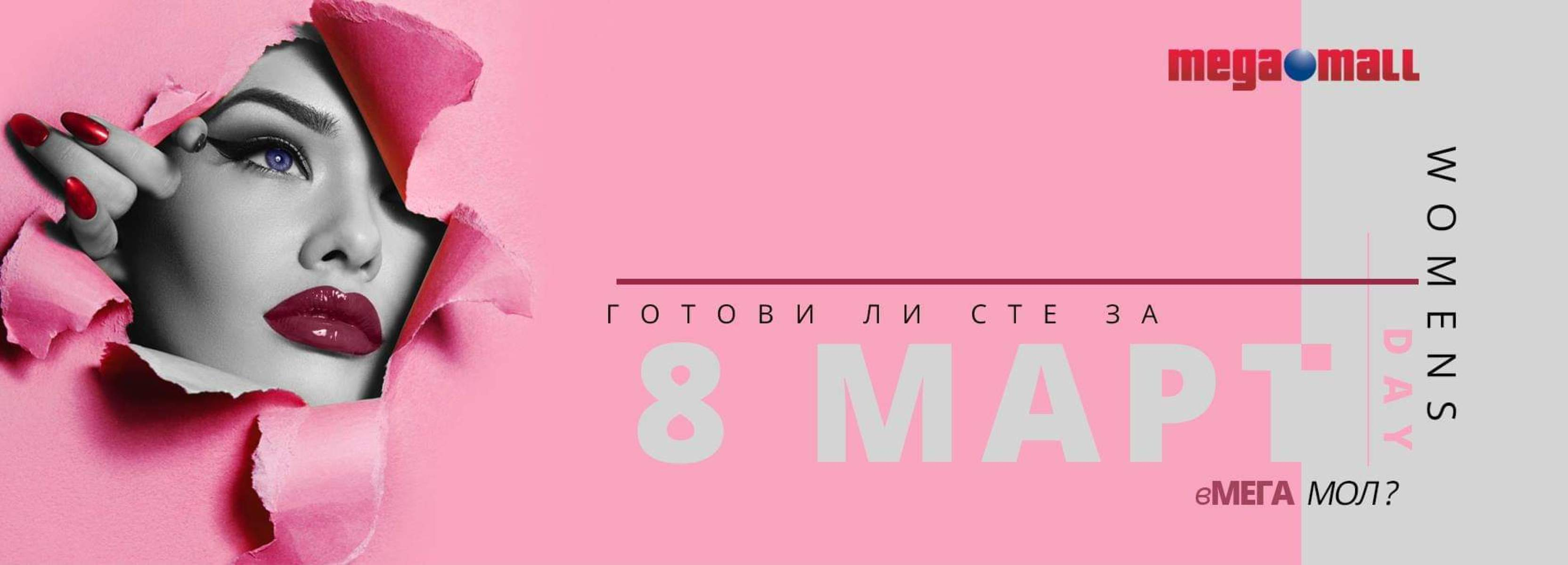 Снимка: March