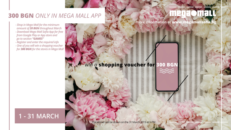 300 BGN only in Mega Mall App - Events - Megamall Sofia