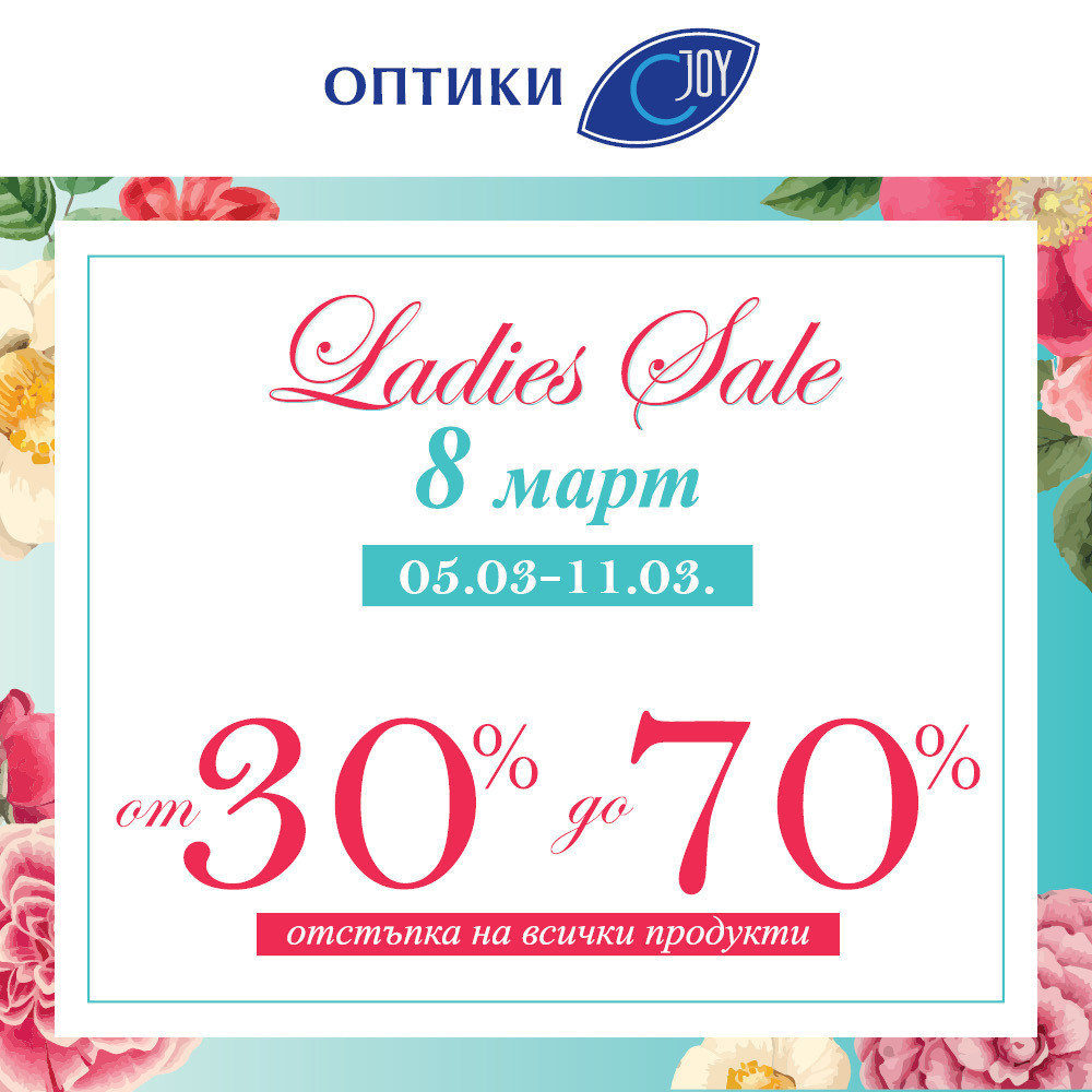 Снимка: Ladies sale