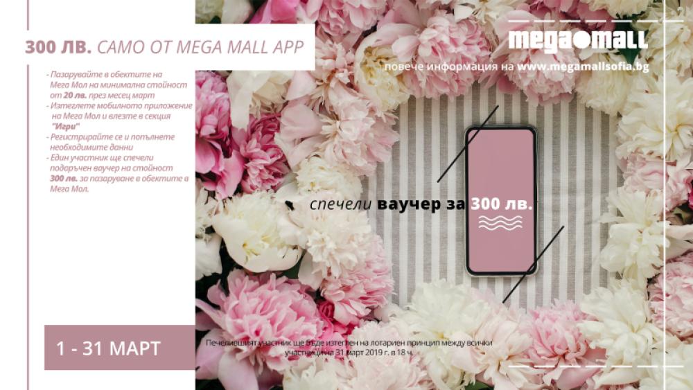 Снимка: Честито на Иванка Лигова- Милушева, която печели от Mega Mall App