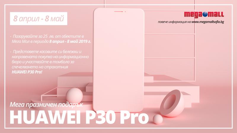 Снимка: Мега празничен подарък  - HUAWEI P30 Pro