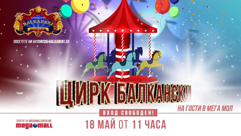 """Снимка: Цирк """"Балкански"""" гостува в Мега Мол"""