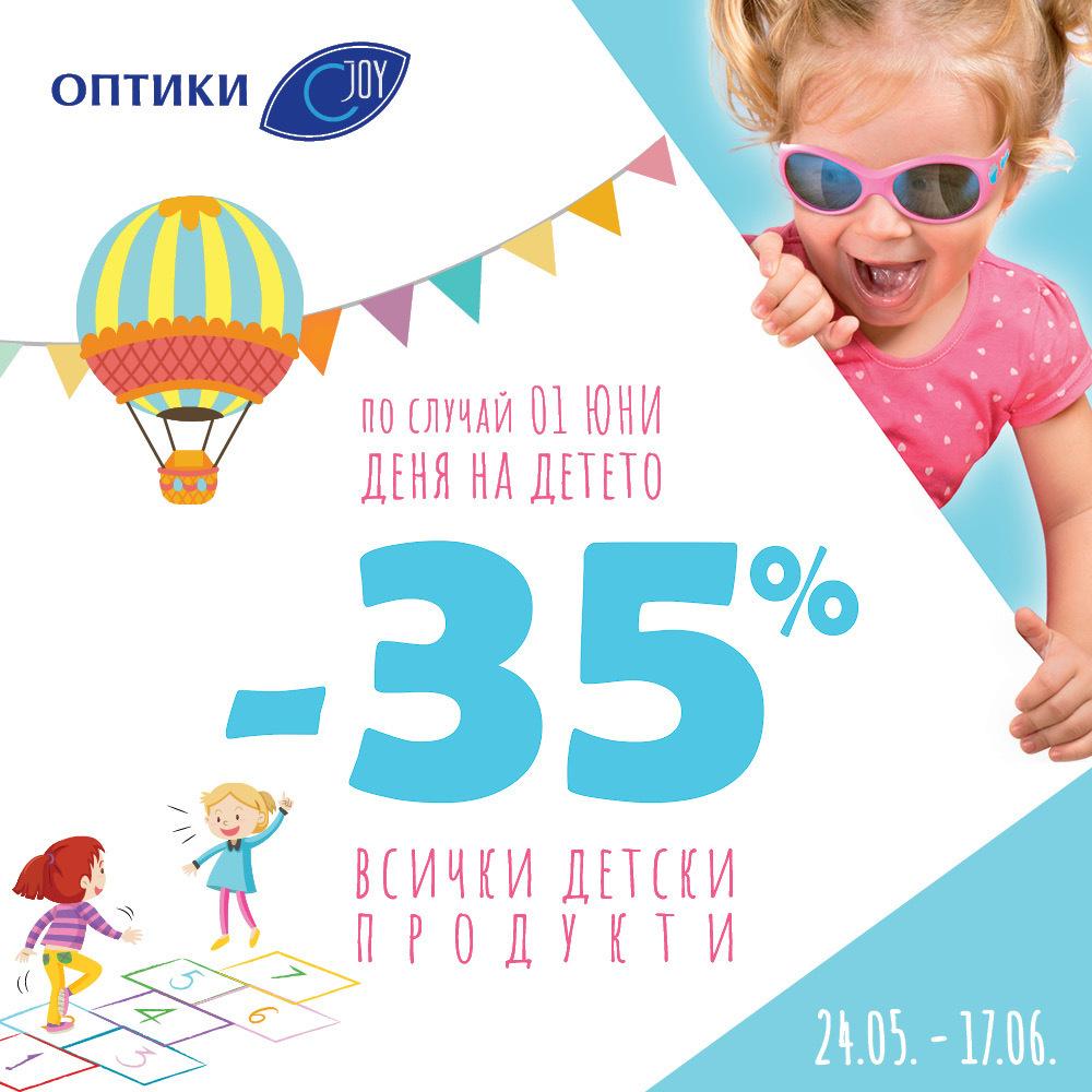 Снимка: -35% отстъпка на всички детски продукти