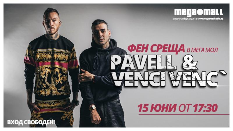 Снимка: Фен среща с Pavell & Venci Venc