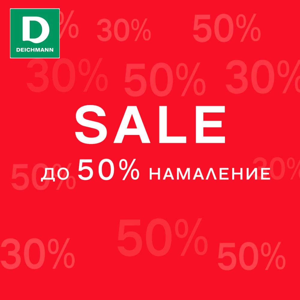 Снимка: Сезонна разпродажба в Deichmann
