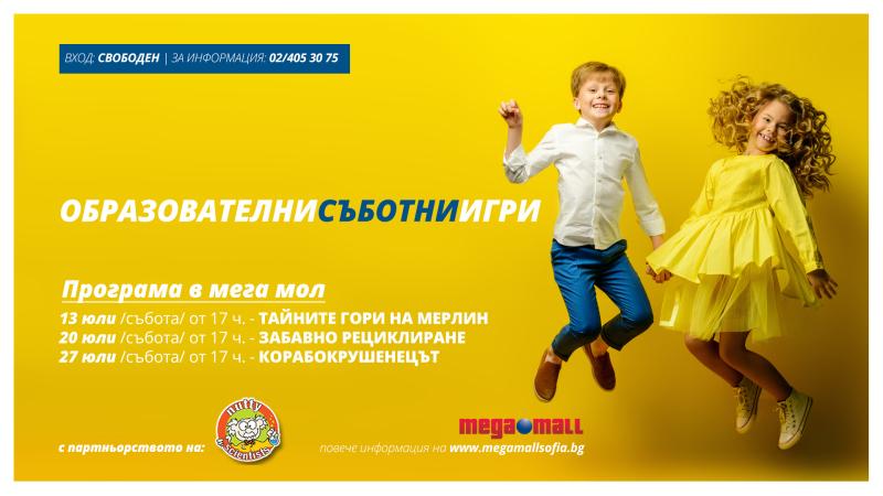 Снимка: Образователни съботни игри