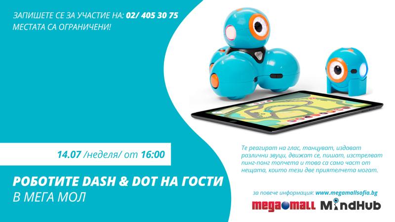 Снимка: Роботите Dash & Dot ще бъдат в Мега  Мол на 14 юли /неделя/