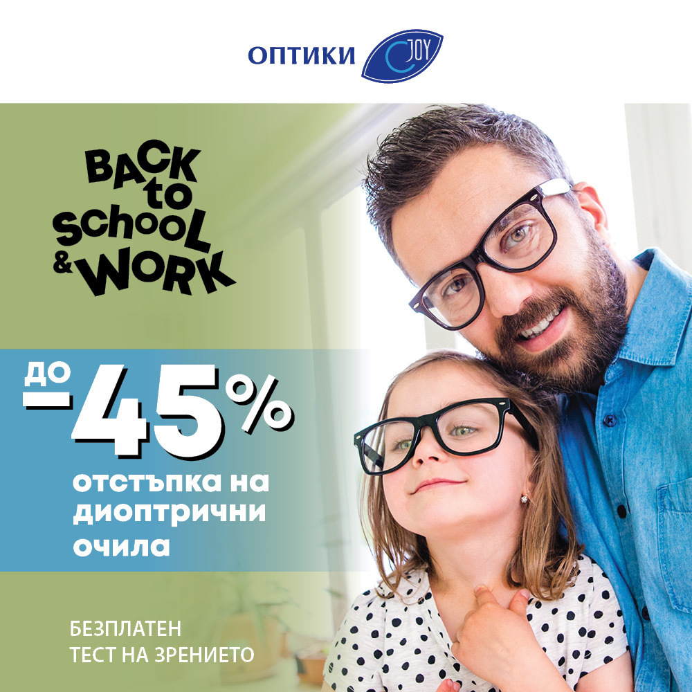 Снимка: Back to School & Work оферти в Joy Optics