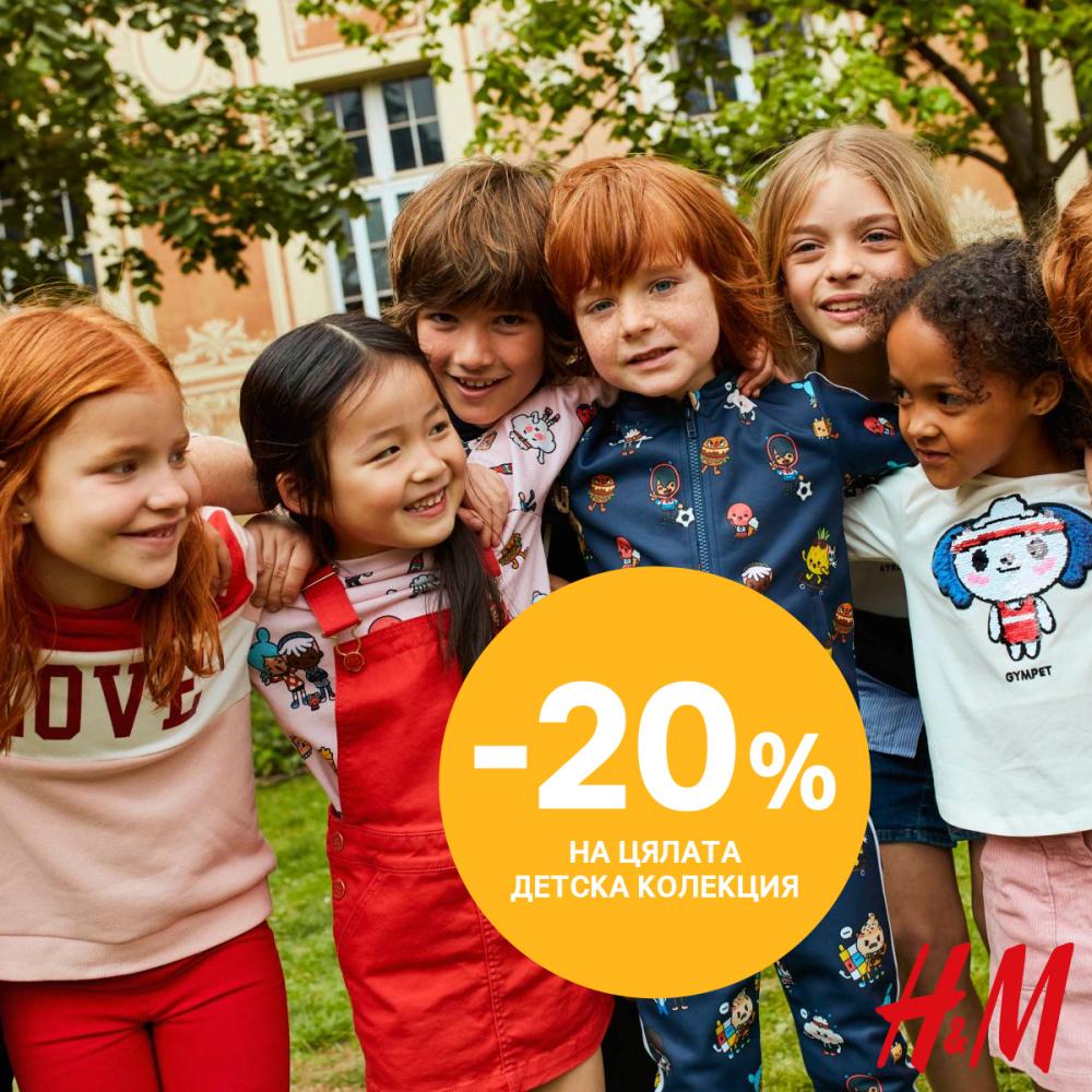 Снимка: 20% отстъпка за всяка покупка от детската колекция, на стойност над 60лв