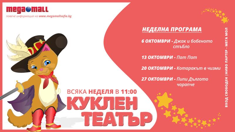 Снимка: Неделен куклен театър през октомври