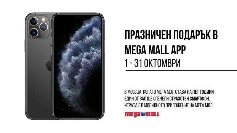 Снимка: Празничен подарък в Mega Mall App
