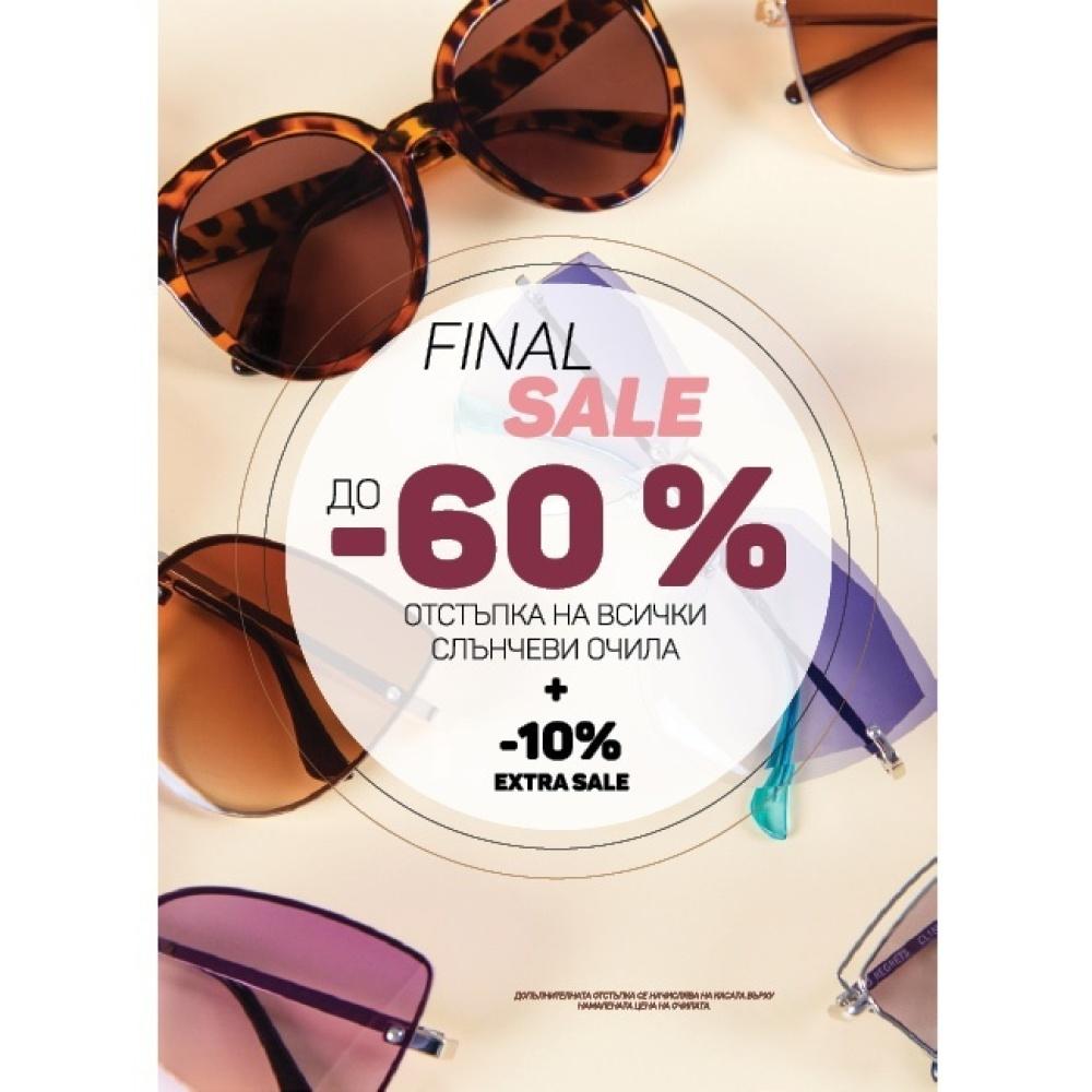Снимка: до -60% на слънчеви очила + 10% допълнителна отстъпка в Joy optics