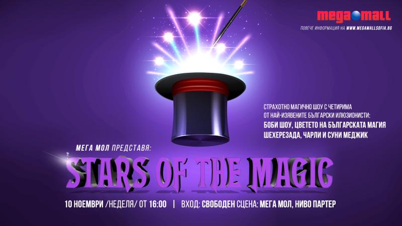 Снимка: Stars of the magic