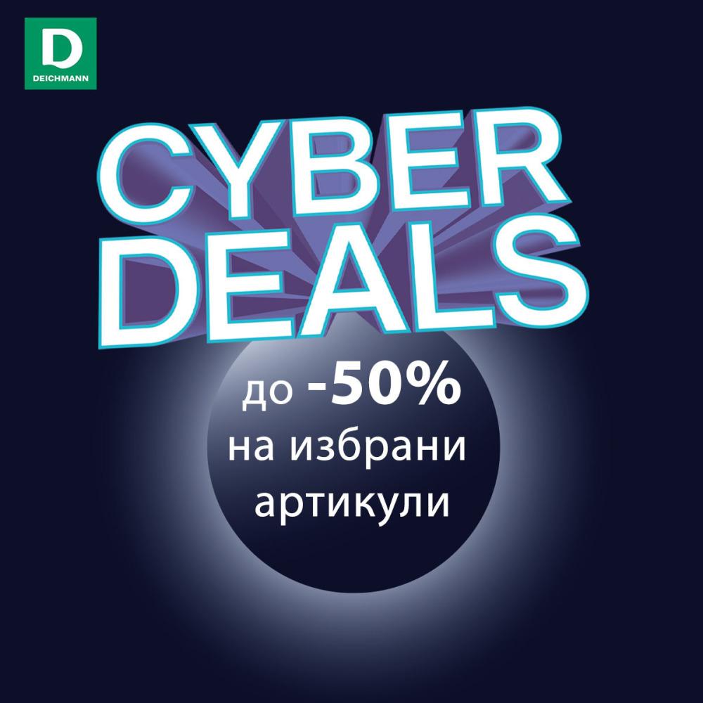 Снимка: CYBER DEALS - намаленията започват от понеделник с отстъпка до -50% на избрани артикули