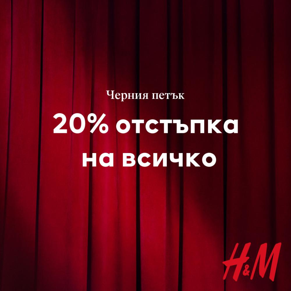 Снимка: Петъкът, който всички чакахме е тук! Пазарувайте този петък и събота с 20 % отстъпка на всичко в H&M..