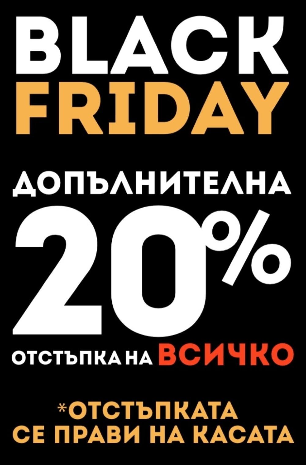 Снимка: Магазин Satur в Мега Мол ви очаква с намаление от - 20 %