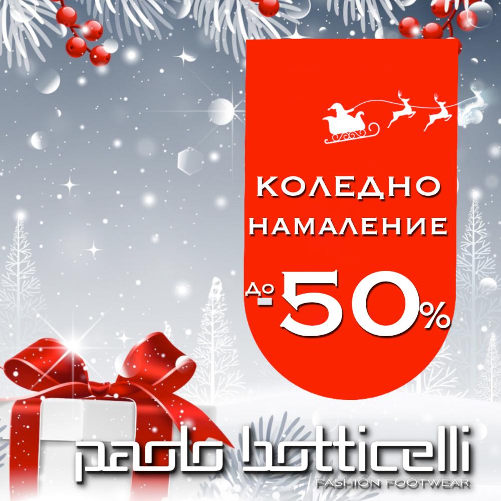 Снимка: Коледно намаление до -50% в магазин Paolo Botticelli