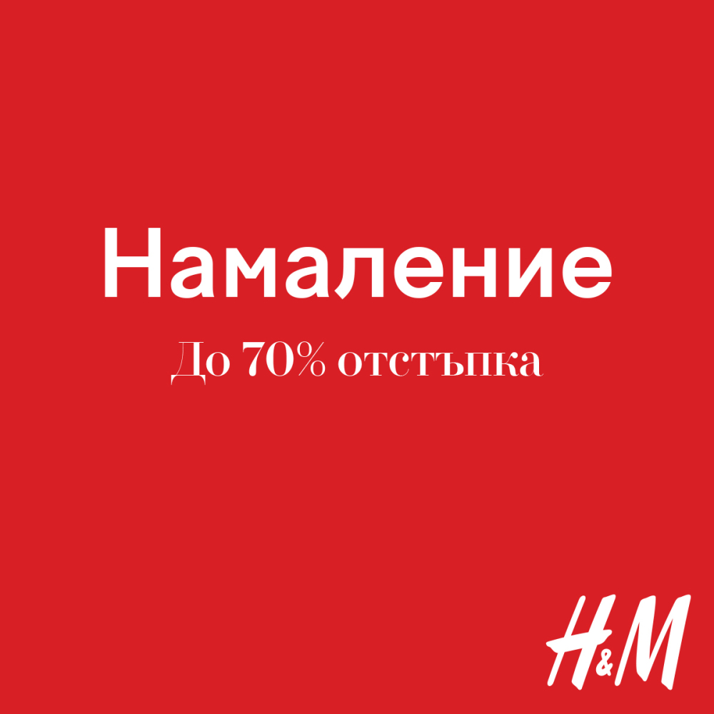 Снимка: Зимното намаление в H&M продължава!