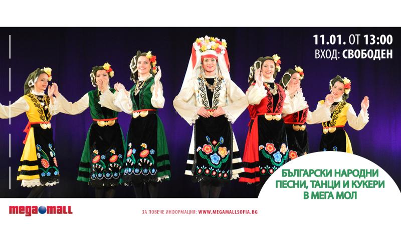 Снимка: Да посрещнем 2020 с български танци и обичаи!